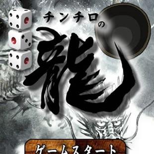 人気No1「チンチロの龍」のイメージ