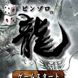 人気No2「ピンゾロの龍」のイメージ
