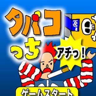 人気No3「タバコっち」のイメージ